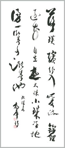 清新雅韵 怡情诗书―品杨萍女士的书法境界
