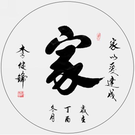 《笔尖下的国粹》建国70周年特别报道—中国当代优秀书法家:李健锋