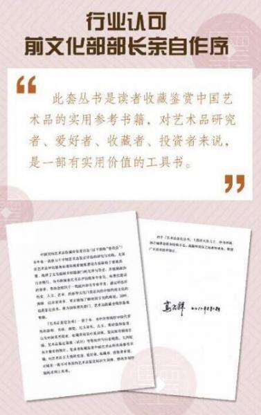 中国艺术品鉴赏宝典首发仪式暨艺术品金融交流平台智囊研讨会在京举行