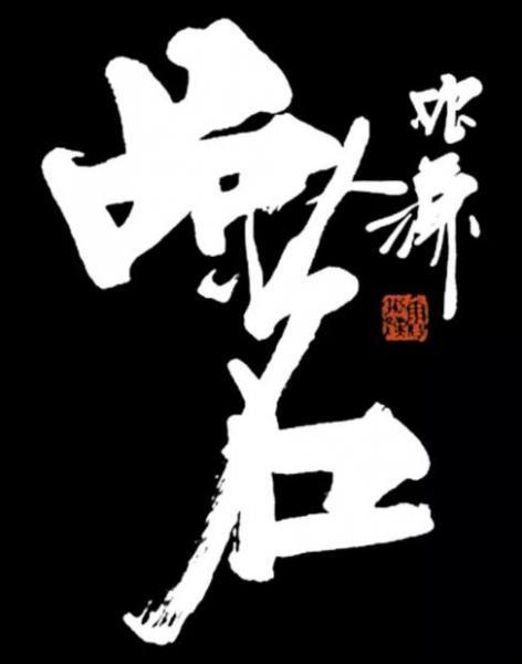 笔随心动·意境幽美—著名书法家鲁振汉的艺术世界插图(2)