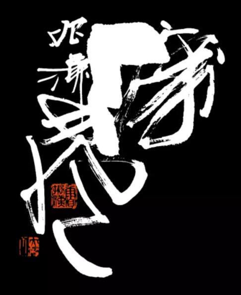 笔随心动·意境幽美—著名书法家鲁振汉的艺术世界插图(3)