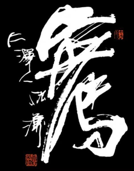 笔随心动·意境幽美—著名书法家鲁振汉的艺术世界插图(5)