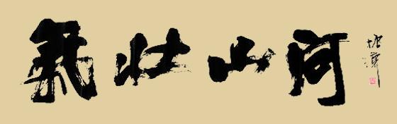 笔随心动·意境幽美—著名书法家鲁振汉的艺术世界插图(7)