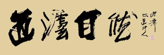 笔随心动·意境幽美—著名书法家鲁振汉的艺术世界插图(8)