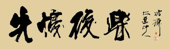 笔随心动·意境幽美—著名书法家鲁振汉的艺术世界插图(9)