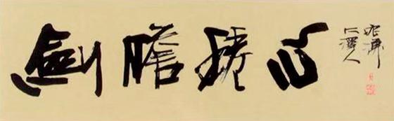 笔随心动·意境幽美—著名书法家鲁振汉的艺术世界插图(11)