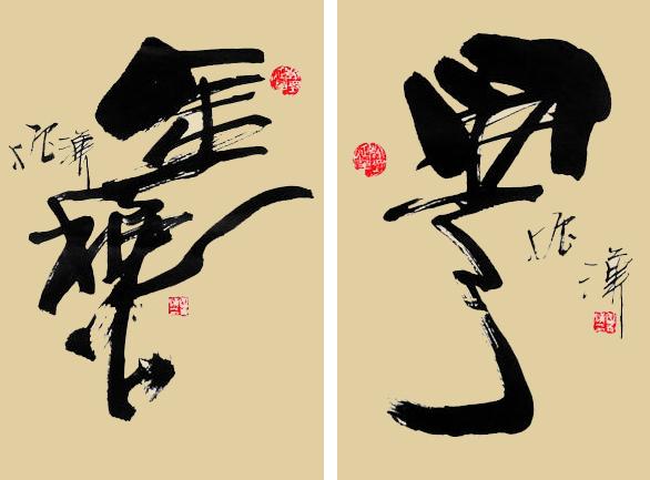 笔随心动·意境幽美—著名书法家鲁振汉的艺术世界插图(12)