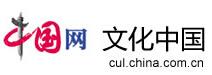 名称:文化中国 描述: