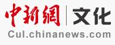 名称:中国新闻网 描述: