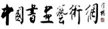 名称:中国书画艺术网 描述: