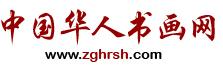 名称:中国华人书画网 描述: