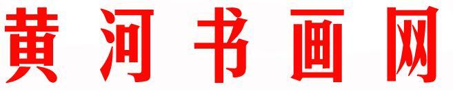 名称:黄鹤书画网 描述: